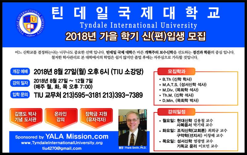 2018 가을학기 신입생 모집