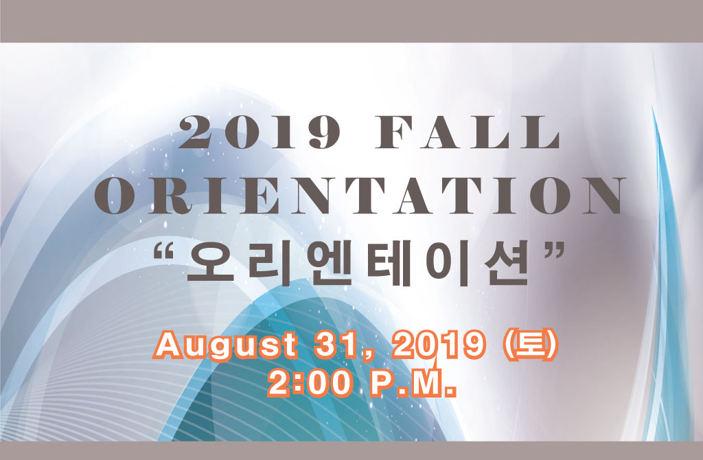 2019 Fall Orientation