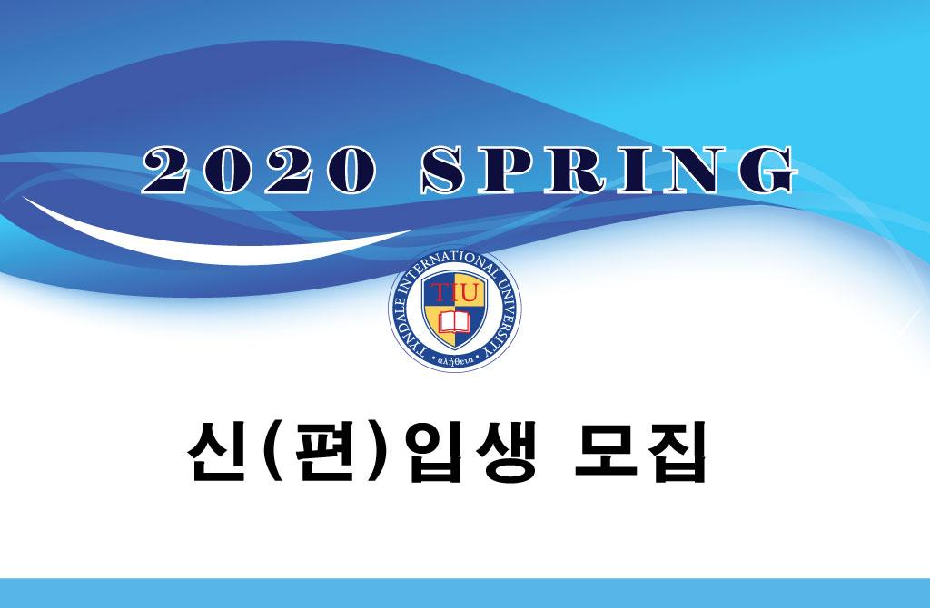 2020 Spring 신입생 모집