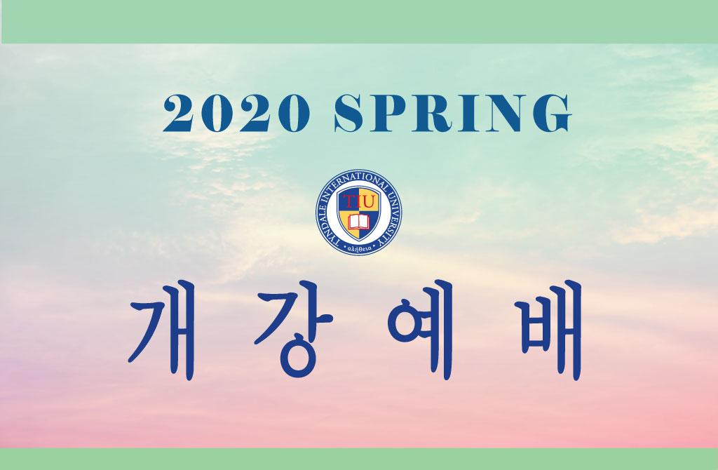2020 Spring  개강예배