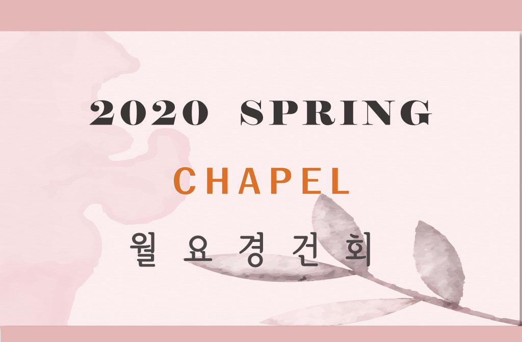 2020 Spring Chapel
