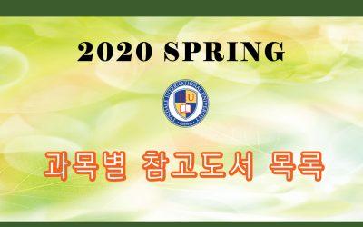 2020 Spring 과목별 참고도서