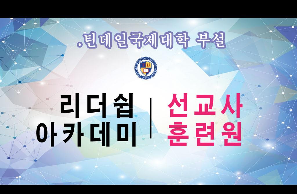 리더쉽 아카데미/선교사 훈련원 개강