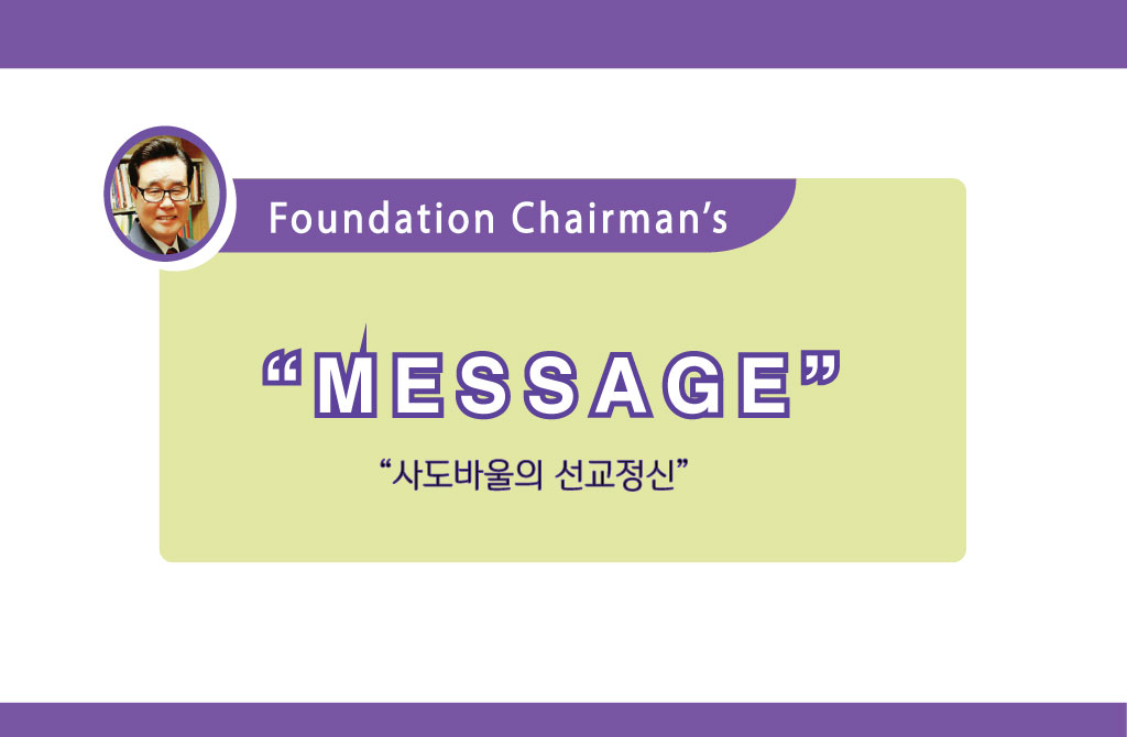 Foundation Chairman's Message