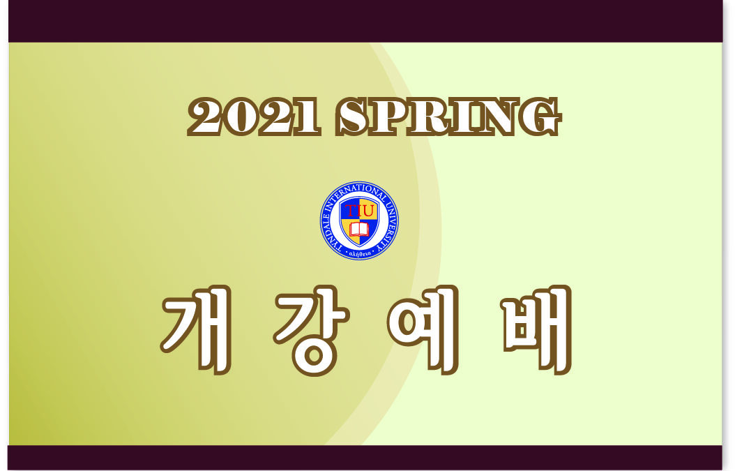 2021 Spring 개강예배