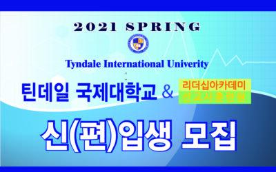 2021 Spring 신(편)입생 모집