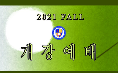 2021 Fall 개강예배